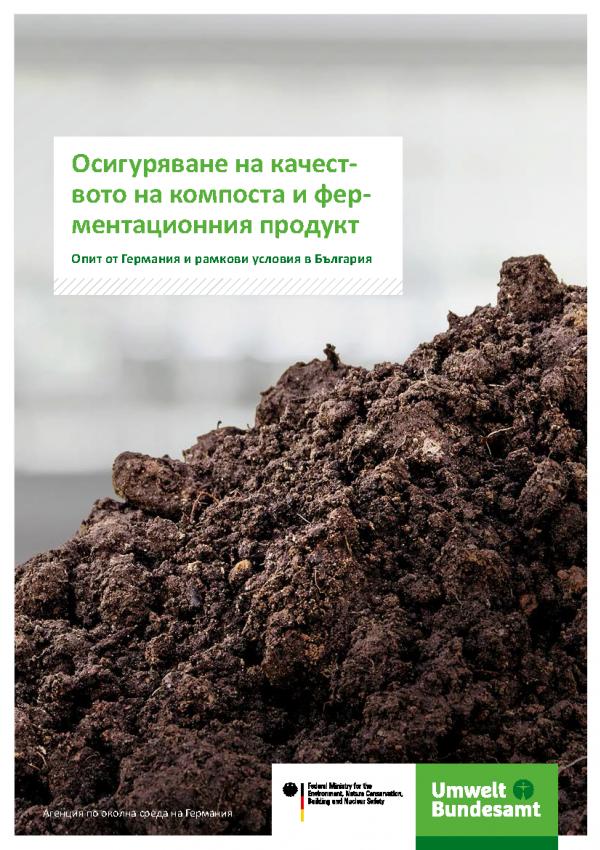 Cover Осигуряване на качест- вото на компоста и фер- ментационния продукт