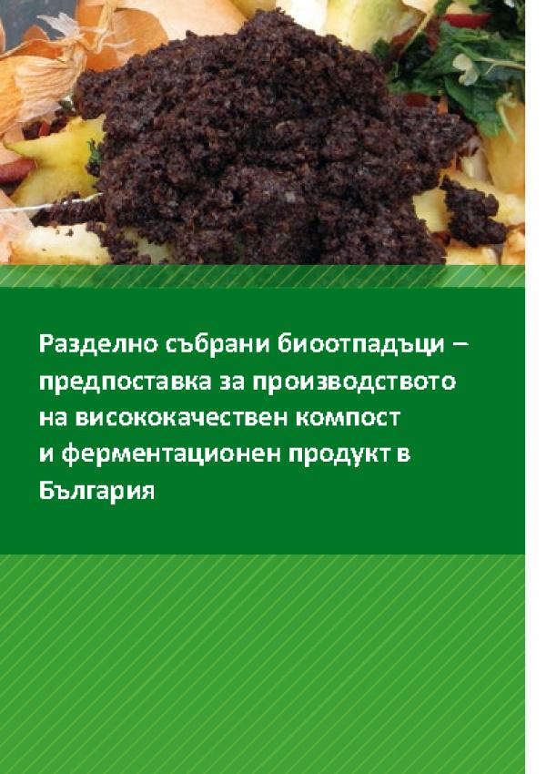 Cover Разделно събрани биоотпадъци – предпоставка за производството на висококачествен компост и ферментационен продукт в България