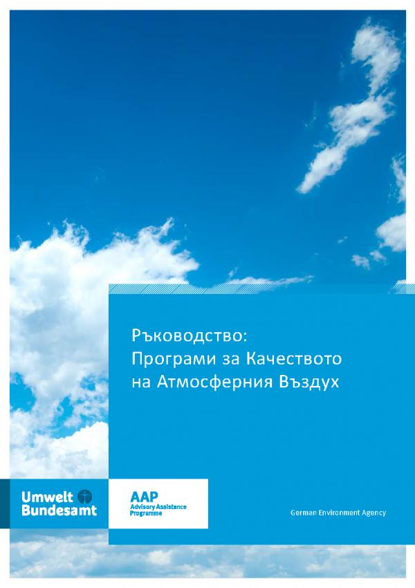 Titelseiten der Publikation Ръководство: Програми за Качеството на Атмосферния Въздух