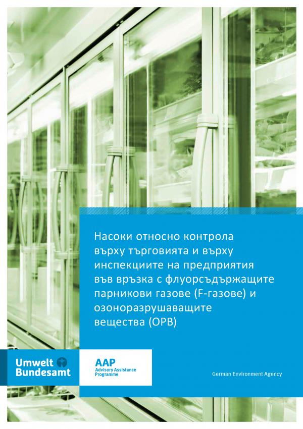Насоки относно контрола върху търговията и върху инспекциите на предприятия във връзка с флуорсъдържащитепарникови газове (F-газове) и зоноразрушаващите вещества (ОРВ)