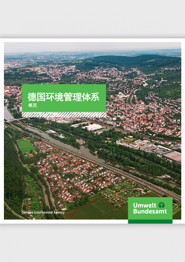 Cover of the Guide to Environmental Administration in Germany, chinese version