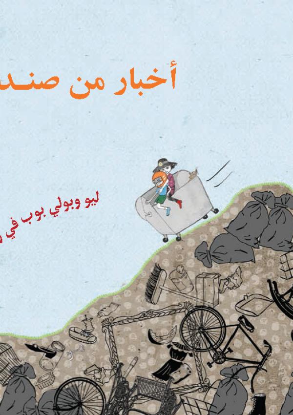 Cover Akhbaar men tagmee sondouq al nefaayaat