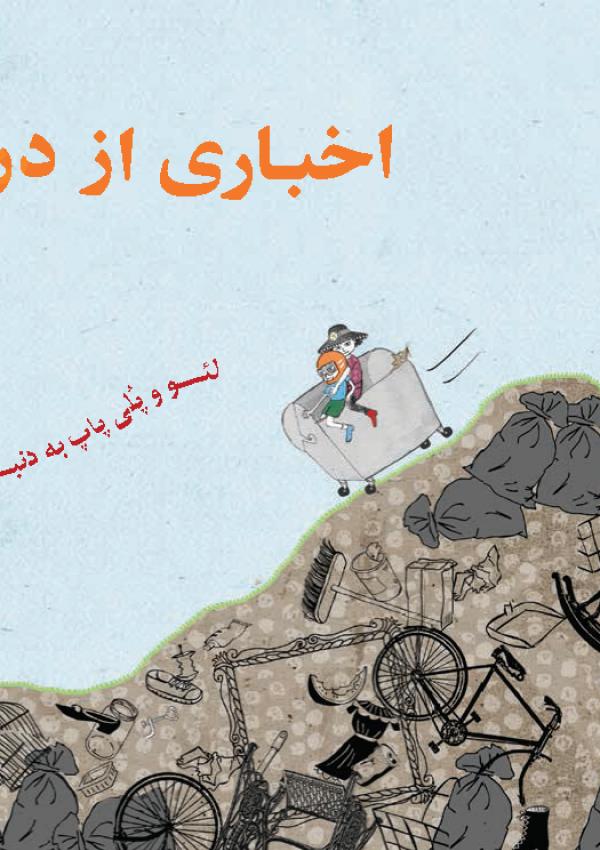 Cover aḫbārī az darūn-e zobāledān