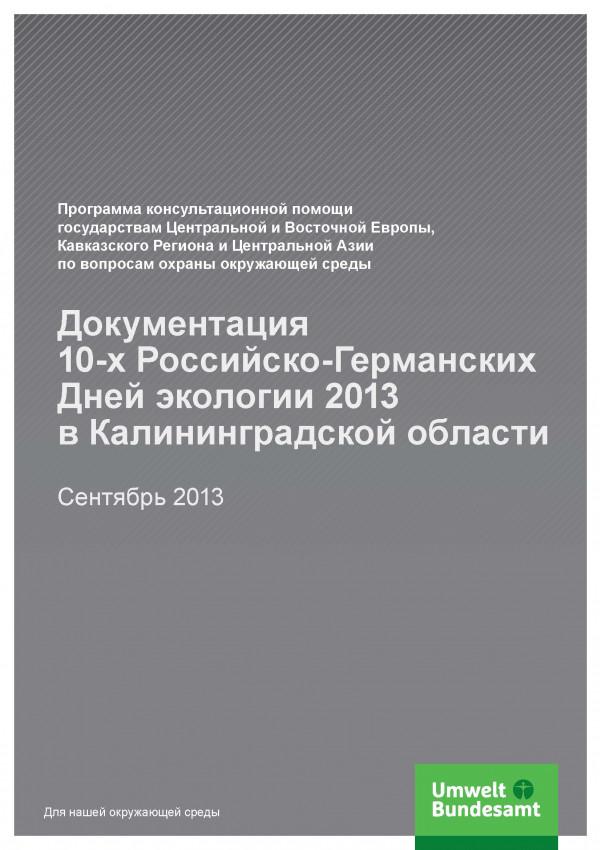 Cover Документация 10-х Российско-Германских Дней экологии 2013  в Калининградской области