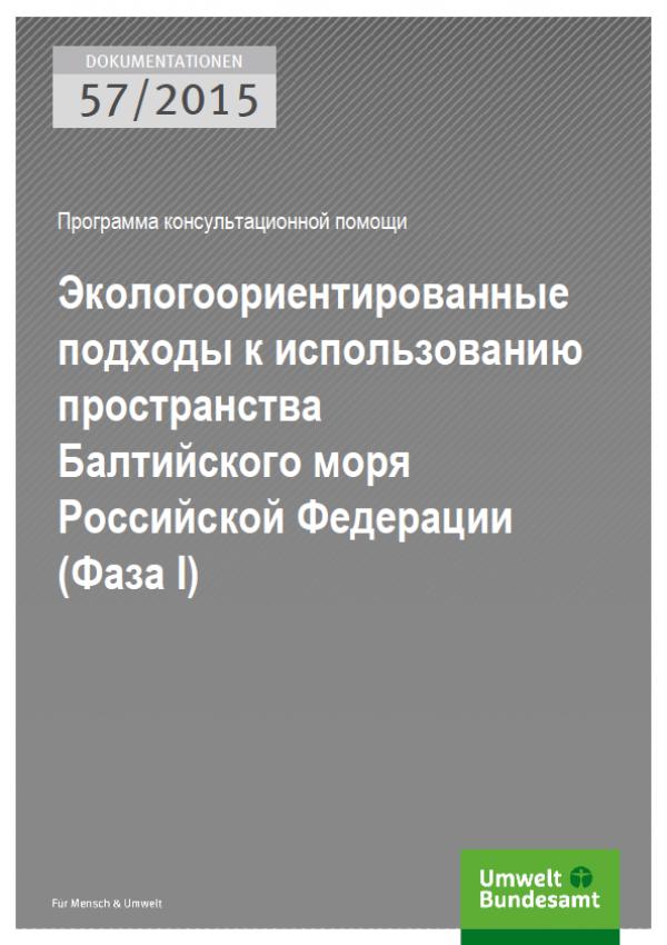 Cover Dokumentationen 57/2015 Экологоориентированные подходы к использованию пространства Балтийского моря Российской Федерации (Фаза I)
