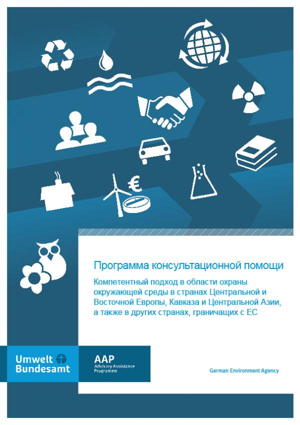 Cover Программа консультационной помощи
